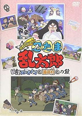 Amazon.co.jp | TVアニメ「忍たま乱太郎」せれくしょん『妖怪 ...