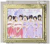 Lalala Shiawase No Uta by SONY MUSIC ENTERTAINMENT JAPAN