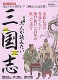 大人が読みたい三国志―完全版 (SAN-EI MOOK 時空旅人ベストシリーズ)