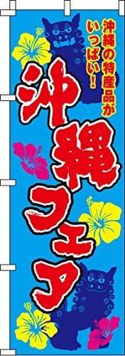 반면 오 끼 나와 페어 0180039IN / Nobori Okinawa Fair 0180039IN