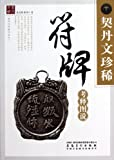 img - for Research and Illustration on Rare Symbols in Khitan Language (Chinese Edition) book / textbook / text book