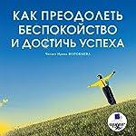 Kak preodolet' bespokoystvo i dostich' uspekha [How to Overcome Anxiety and Achieve Success]   Yelena Ivanovna Kutovaya