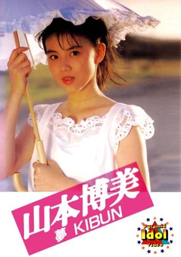 Amazon.co.jp | Legend Gold 夢 KIBUN 山本博美 [DVD] DVD・ブルーレイ ...