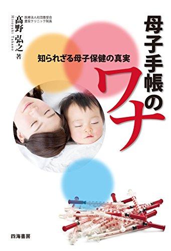 母子手帳のワナ―知られざる母子保健の真実