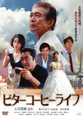 coffee samurai - 4