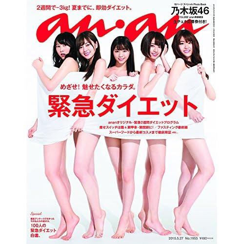 an・an 2015年 5/27号 表紙画像