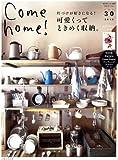 Come home! Vol.30 (私のカントリー別冊)