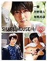 エロメン初公式写真集 SHARE HOUSE+YOUの商品画像