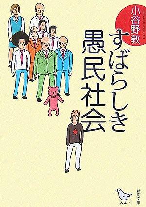 すばらしき愚民社会 (新潮文庫)