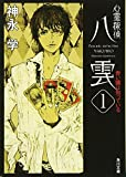 Psychic Detective Yakumo - Know Red Eyes [Japanese Edition] (Volume # 1)