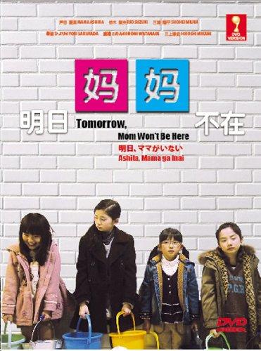 Tomorrow, Mom Won't Be Here / Ashita, Mama ga Inai (Japanese TV Drama w. English Sub - All Region DVD)