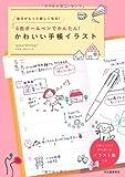 毎日がもっと楽しくなる! 4色ボールペンでかんたん!かわいい手帳イラスト