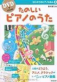 DVDでひける!  はじめてのピアノえほん2 たのしいピアノのうた (DVDでひける!はじめてのピアノえほん)