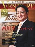 企業家倶楽部 2010年 10月号 [雑誌]