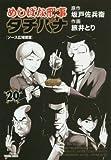 めしばな刑事タチバナ 20 (トクマコミックス)