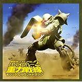 機動戦士ガンダム MS-IGLOO2 重力戦線 O.S.T.
