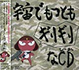 Uchudemottomogirigirina CD 3-Keroro (Original Soundtrack)