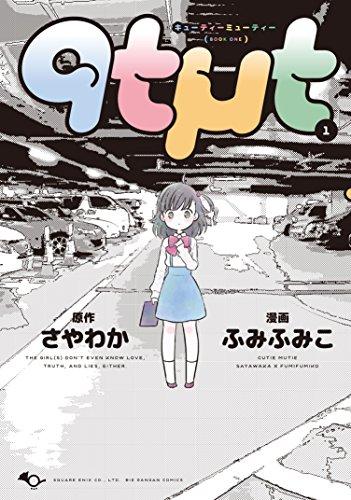 qtμt キューティーミューティー(1) (ビッグガンガンコミックス)