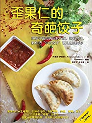 The Crazy Dumplings Cookbook (Chinese Edition)