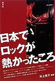 日本でロックが熱かったころ