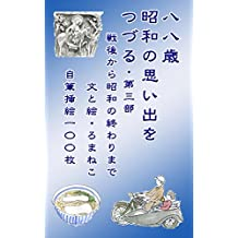 hachijuuhassaisyouwanoomoidewotsudurudaisanbu: sengokarasyouwanoowarimade (Japanese Edition)