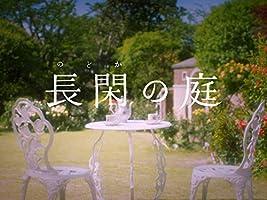 長閑の庭(NHKオンデマンド)