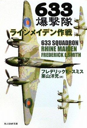 633爆撃隊 ラインメイデン作戦 (光人社NF文庫)