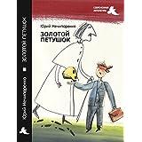 Золотой петушок (новая крупная проза Book 320) (Russian Edition)