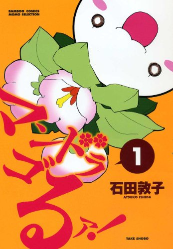 マンドラゴるァ! ① (バンブーコミックス)