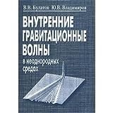 img - for Internal gravity waves in inhomogeneous media / Vnutrennie gravitatsionnye volny v neodnorodnykh sredakh book / textbook / text book