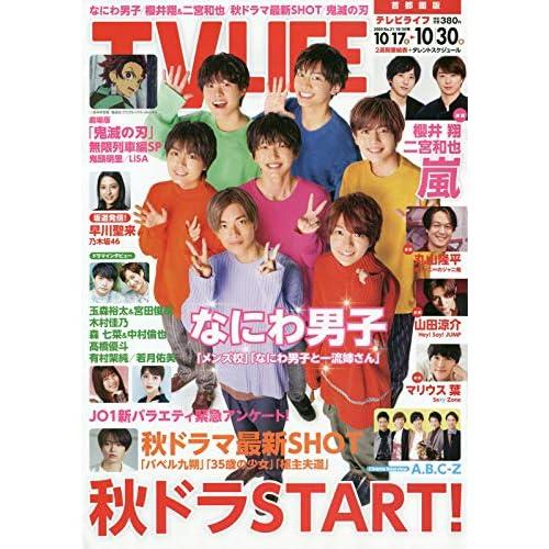TV LIFE 2020年 10/30号 表紙画像