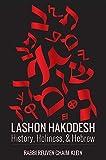 Lashon HaKodesh: History, Holiness, & Hebrew (English, Hebrew and Aramaic Edition)