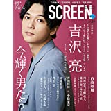 SCREEN plus vol.65