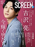 SCREEN+プラス vol.65 [雑誌]: BIG ONE GIRLS増刊