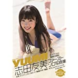 志田友美 YUUMI 小さい表紙画像