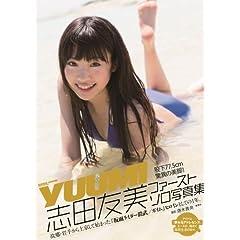 志田友美 表紙画像