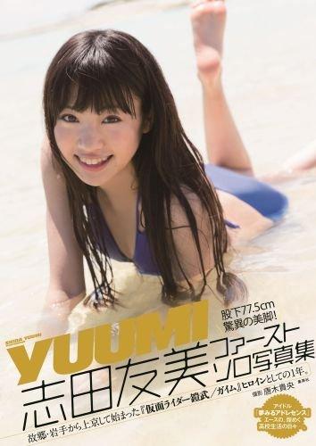 志田友美 最新号 表紙画像