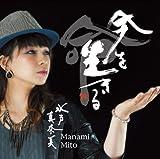Mito Manami - Ima Wo Ikiru [Japan CD] XQDN-1044
