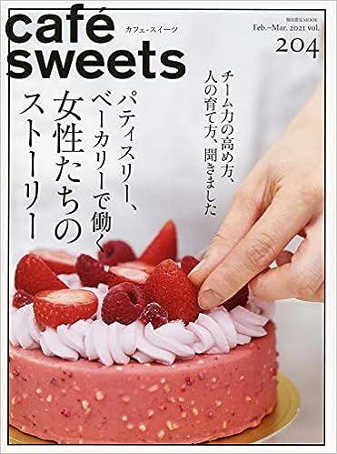 [雑誌] cafe-sweets (カフェ-スイーツ) vol.204