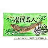 骨酒名人(一尾) 岩魚 イワナの炭火焼き イワナ骨酒