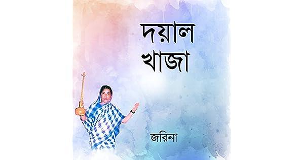 Amazon.com: Doyal Khaja: Jorina: MP3 Downloads