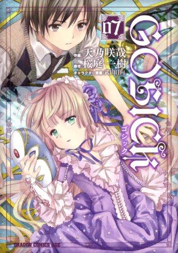 GOSICK 7 (ドラゴンコミックスエイジ あ 3-1-7)