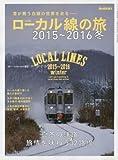 ローカル線の旅 2015~2016冬 (男の隠れ家 別冊 サンエイムック)