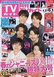 月刊TVガイド関東版 2018年 06 月号 [雑誌]