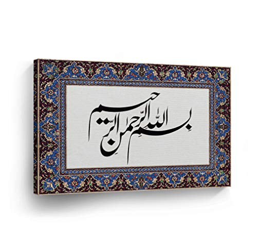 SmileArtDesign Islamic Wall Art Allah Tazhib Canvas Print Home Decor Arabic Calligraphy Decorative Artwork Gallery Stretched and Ready to Hang -%100 Handmade in The USA - 15x22 by SmileArtDesign