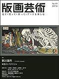 版画芸術 175―見て・買って・作って・アートを楽しむ 特集:「歌川国芳」奇想のスペクタクル