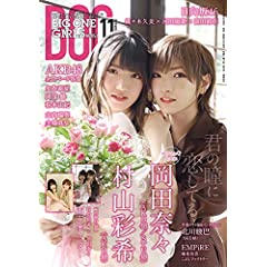 BIG ONE GIRLS 最新号 サムネイル