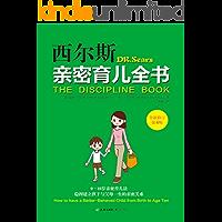 西尔斯育儿经(2015修订版)