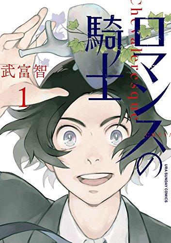 ロマンスの騎士 1 (裏少年サンデーコミックス)