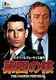 第四の核 [DVD]